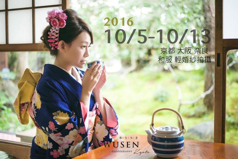 京都 和服 拍攝