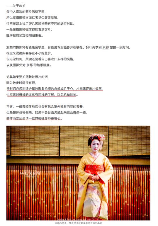 FireShot Capture 15 - 京都の初冬,陪她慢走在红叶季尾声的形与色,京都旅游攻略 - 马蜂窝 - http___www.mafengwo.cn_i_8482446.html