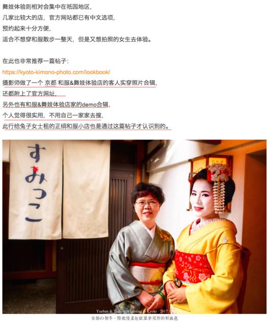 FireShot Capture 16 - 京都の初冬,陪她慢走在红叶季尾声的形与色,京都旅游攻略 - 马蜂窝 - http___www.mafengwo.cn_i_8482446.html